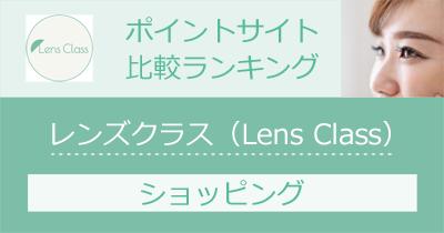 レンズクラス(コンタクトレンズ通販)のポイントサイト比較・報酬ランキング