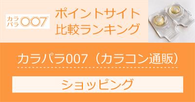 カラパラ007(カラコン通販)のポイントサイト比較・報酬ランキング