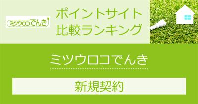 ミツウロコでんき(ミツウロコグリーンエネルギー)のポイントサイト比較・報酬ランキング