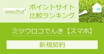 ミツウロコでんき(ミツウロコグリーンエネルギー)【スマホ】のポイントサイト比較・報酬ランキング