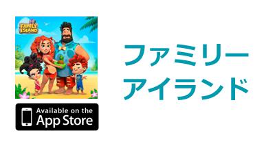 ファミリーアイランド【iOS】|ファームゲームのポイントサイト比較・報酬ランキング