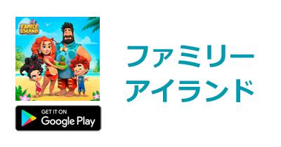 ファミリーアイランド【Android】|ファームゲームのポイントサイト比較・報酬ランキング
