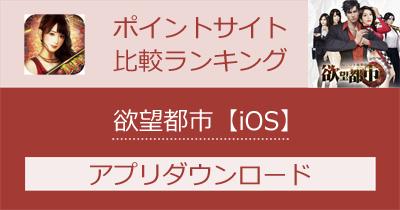 欲望都市【iOS】|ヤクザ育成RPGのポイントサイト比較・報酬ランキング