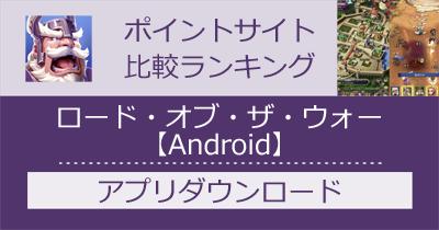 ロード・オブ・ザ・ウォー:王国バトル【Android】|RPGのポイントサイト比較・報酬ランキング