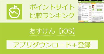 あすけん【iOS】|ダイエットアプリのポイントサイト比較・報酬ランキング