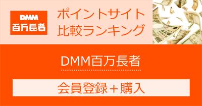 DMM百万長者|500円から楽しめるくじ感覚サービスのポイントサイト比較・報酬ランキング