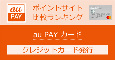 au PAY カードのポイントサイト比較・報酬ランキング