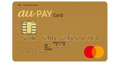 au PAY ゴールドカードのポイントサイト比較・報酬ランキング