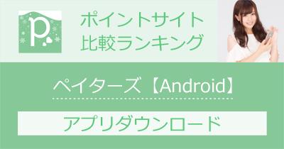 ペイターズ(paters)【Android】|マッチングアプリのポイントサイト比較・報酬ランキング
