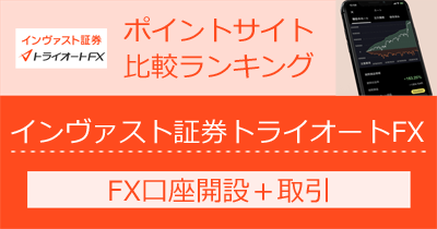 インヴァスト証券 トライオートFXのポイントサイト比較・報酬ランキング