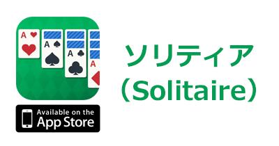 ソリティア(Solitaire)【iOS】|定番トランプゲームのポイントサイト比較・報酬ランキング