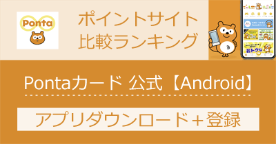 Pontaカード(公式)【Android】のポイントサイト比較・報酬ランキング