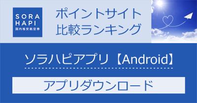 ソラハピアプリ【Android】|国内格安航空券のポイントサイト比較・報酬ランキング