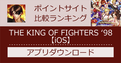 THE KING OF FIGHTERS '98UM OL【iOS】|格闘ゲームのポイントサイト比較・報酬ランキング