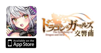 ドラゴンとガールズ交響曲【iOS】|美少女放置RPGのポイントサイト比較・報酬ランキング