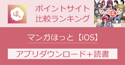 マンガほっと【iOS】のポイントサイト比較・報酬ランキング