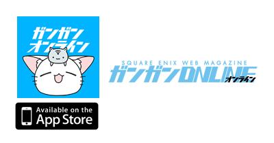 ガンガンONLINE【iOS】|スクエニのマンガアプリのポイントサイト比較・報酬ランキング