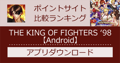 THE KING OF FIGHTERS '98UM OL【Android】のポイントサイト比較・報酬ランキング