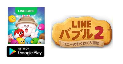 LINE バブル2【Android】|シューティングパズルのポイントサイト比較・報酬ランキング