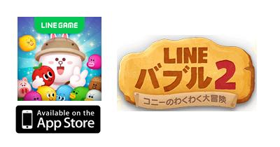 LINE バブル2【iOS】|シューティングパズルのポイントサイト比較・報酬ランキング