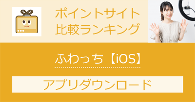 ふわっち【iOS】|ライブ配信のポイントサイト比較・報酬ランキング