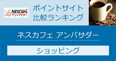 ネスレ通販(ネスカフェ アンバサダー)のポイントサイト比較・報酬ランキング