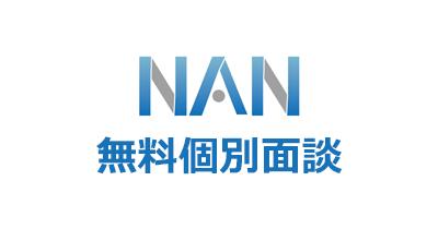 NAN無料個別面談|不動産投資・マンション経営のポイントサイト比較・報酬ランキング