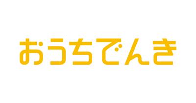 おうちでんきのポイントサイト比較・報酬ランキング