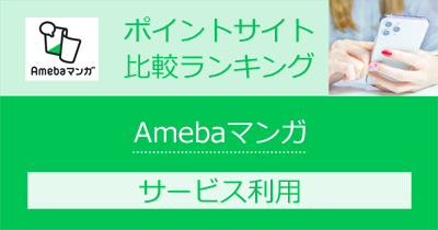 Amebaマンガのポイントサイト比較・報酬ランキング