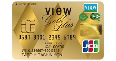 ビューゴールドプラスカード(ビューカード)のポイントサイト比較・報酬ランキング