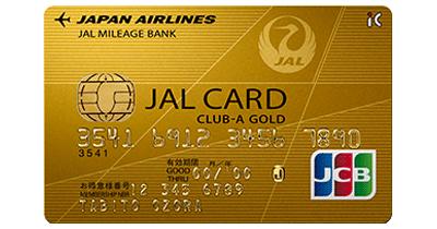 JALカード JCB CLUB-Aカード・ゴールドカードのポイントサイト比較・報酬ランキング