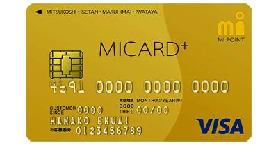 エムアイカードプラスゴールド(MI CARD+)のポイントサイト比較・報酬ランキング