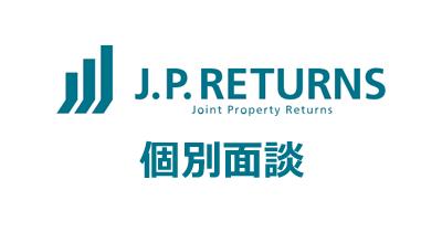 JPリターンズ マンション投資個別面談のポイントサイト比較・報酬ランキング