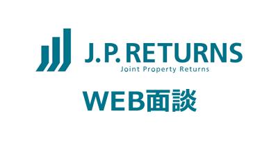 JPリターンズ マンション投資WEB面談のポイントサイト比較・報酬ランキング
