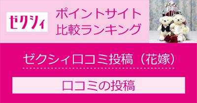 ゼクシィ口コミ投稿(花嫁)のポイントサイト比較・報酬ランキング