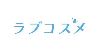 LCラブコスメ(LCLOVE COSMETIC)のポイントサイト比較・報酬ランキング