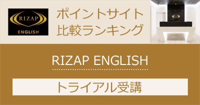 RIZAP ENGLISH(ライザップイングリッシュ)のポイントサイト比較・報酬ランキング