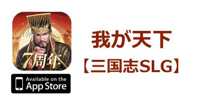 我が天下【iOS】|ストラテジーゲームのポイントサイト比較・報酬ランキング