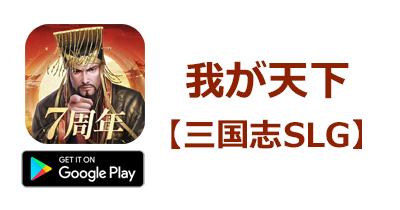 我が天下【Android】|ストラテジーゲームのポイントサイト比較・報酬ランキング