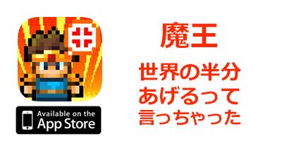 魔王 世界の半分あげるって言っちゃった【iOS】のポイントサイト比較・報酬ランキング