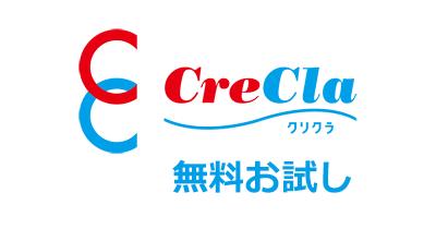 クリクラ ウォーターサーバー無料お試しのポイントサイト比較・報酬ランキング
