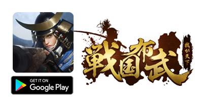 戦国布武【Android】 ストラテジーゲームのポイントサイト比較・報酬ランキング