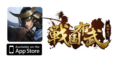 戦国布武【iOS】 ストラテジーゲームのポイントサイト比較・報酬ランキング