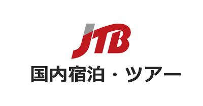 JTB 国内宿泊・ツアーのポイントサイト比較・報酬ランキング