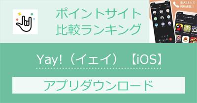 Yay!(イェイ)【iOS】|雑談通話コミュニティのポイントサイト比較・報酬ランキング