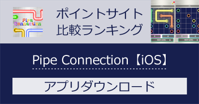 Pipe Connection【iOS】|パズルゲームのポイントサイト比較・報酬ランキング