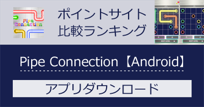 Pipe Connection【Android】|パズルゲームのポイントサイト比較・報酬ランキング