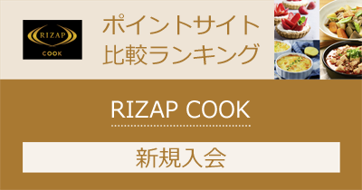 RIZAP COOK|マンツーマン料理教室のポイントサイト比較・報酬ランキング