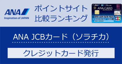 ANA JCBカード(ソラチカカード)のポイントサイト比較・報酬ランキング
