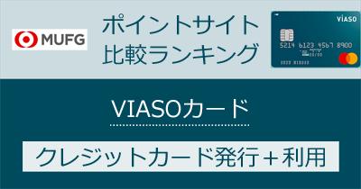 VIASOカードのポイントサイト比較・報酬ランキング